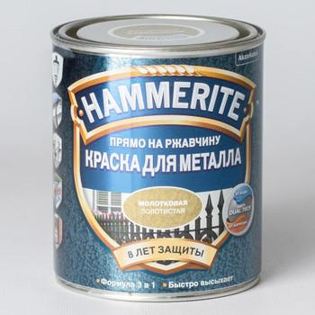 Краска Hammerite золото (мол.эф), 0,75л