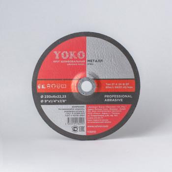 Круг шлифовальный Yoko, 230×6×22 мм