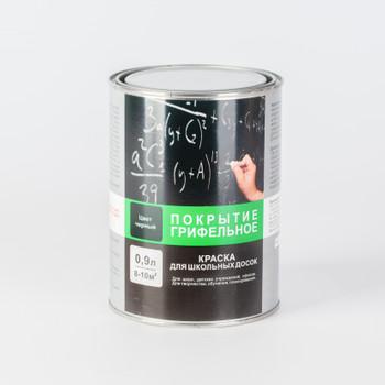 Краска для школьных досок (грифельная), 0,9л