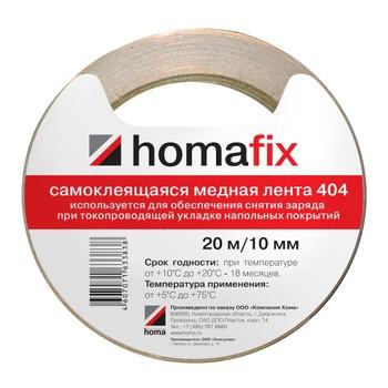 Медная лента Homafix 404, для укладки токопроводящего линолеума, длина 20м/10мм