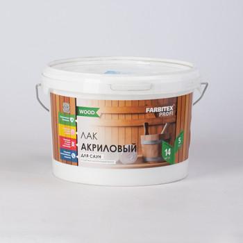 Лак для саун акриловый матовый FARBITEX ПРОФИ WOOD, 2,5л
