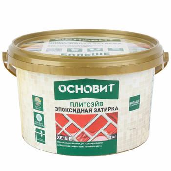 Затирка эпоксидная эластичная XE15 Е 023 графит ОСНОВИТ ПЛИТСЭЙВ, 2 кг