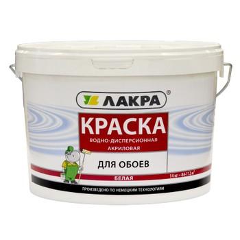 Краска ЛАКРА д/обоев (белая), 14кг