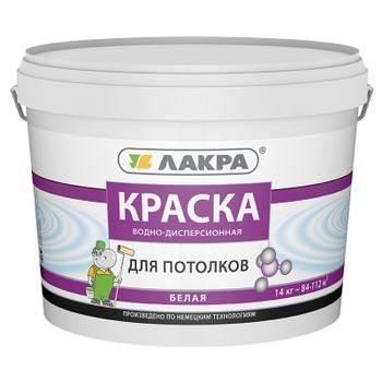 Краска ЛАКРА д/потолков (белая), 14кг