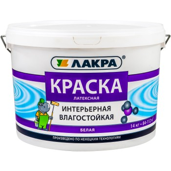 Краска ЛАКРА интерьерная латексная влагост. (бел.мат), 14кг