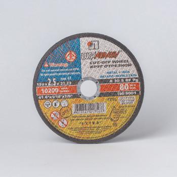 Круг по металлу отрезной 150х2,5х22, ЛУГА