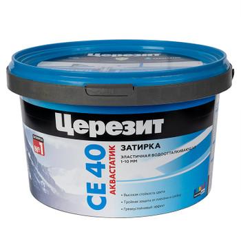 Затирка Ceresit CE 40 aquastatic темно-коричневая, 2 кг