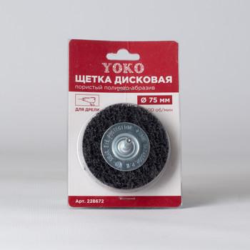 Щетка дисковая 75 мм для дрели, пористый полимер-абразив Yoko