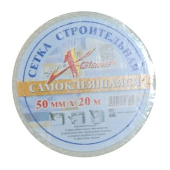 Серпянка 50 мм х 20 м