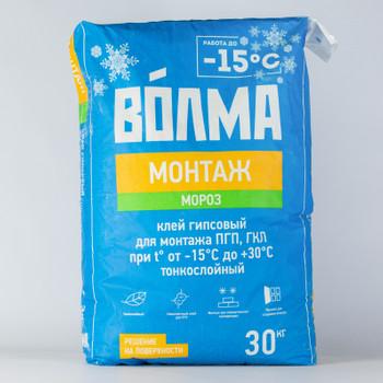 Клей гипсовый для монтажа ПГП ВОЛМА - Монтаж мороз 30кг