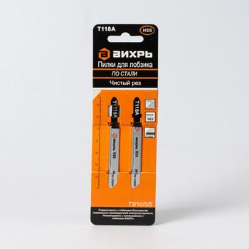 Пилки для лобзика Т118A по стали, чистый рез 76х50мм (2 шт)