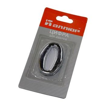 Цифра дверная АЛЛЮР металл 0 хром