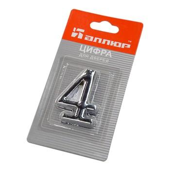 Цифра дверная АЛЛЮР металл 4 хром