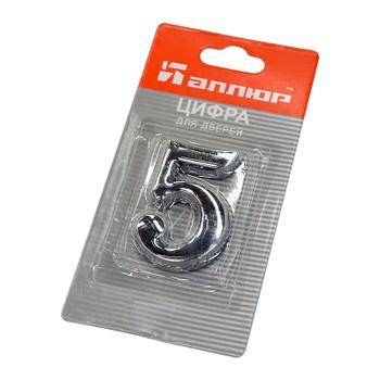 Цифра дверная АЛЛЮР металл 5 хром
