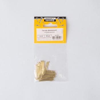 Гвоздь финишный латунированный1,4х30 мм 50 штук в упаковке (пакет)