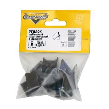Уголки мебельные пластиковые темно - коричневые с шурупом (6 шт) Element