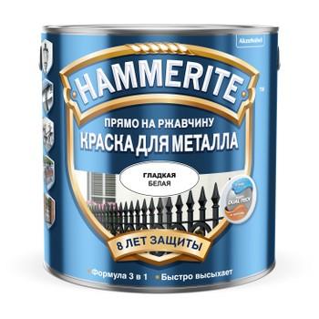 Краска Hammerite белая (гладкая) 2,5л