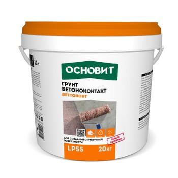 Грунт бетоноконтакт Основит LP55 Беттоконт, 20 кг