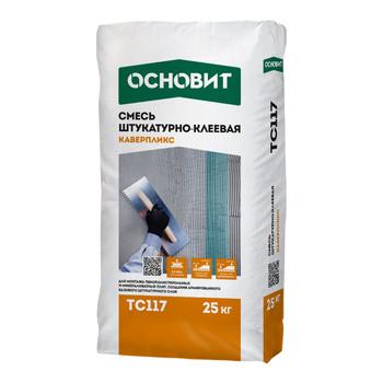 Штукатурно-клеевая смесь для теплоизоляции Основит Каверпликс ТС117, 25 кг