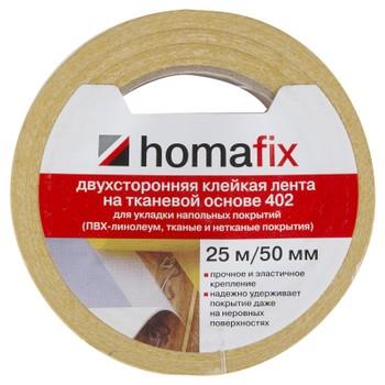 Лента клейкая Homafix двухсторонняя 402, (длинна 25м / ширина 50мм), на тканевой основе