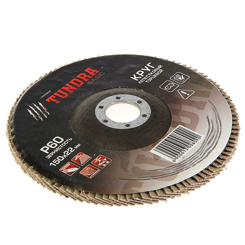 Круг лепестковый торцевой TUNDRA 150х22 мм, Р60