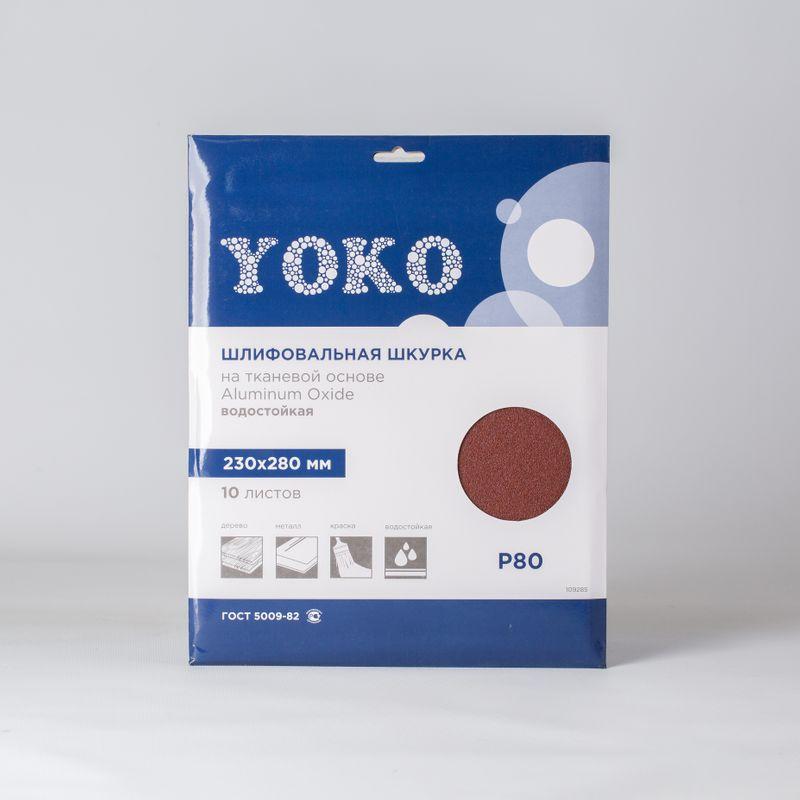 Шкурка 230х280мм Р80 на тканевой основе YokoШкурка 230х280мм Р80 на тканевой основе Yoko<br><br>Шлифовальный водостойкий лист &amp;laquo;Yoko&amp;raquo; на тканевой основе для предварительной шлифовки дерева, металла, ГКЛ&amp;nbsp;&amp;nbsp;и пластика.<br><br>Зернистость Р80, размер листа 230х280мм.<br><br>НАЗНАЧЕНИЕ:<br><br>Для ручного шлифования, в том числе как насадка на терку;<br>Первоначальная (грубая) обработка металла, пластиковых изделий, конструкций из дерева;<br>Шлифовка цветной штукатурки и прочих минеральных и гипсовых оснований;<br>Первичная обработка поверхности от выраженных дефектов &amp;ndash; ямок или бугров;<br>Очистка поверхности от старых материалов &amp;ndash; лака, краски.<br><br>ПРЕИМУЩЕСТВА:<br><br>Водостойкая &amp;ndash; работа при влажных температурах, применяется в совокупности со смачивающимися и охлаждающимися жидкостями;<br>Состав абразива &amp;ndash; оксид алюминия (хрупкий материал, при обработке от усилий и тепла &amp;laquo;распадается&amp;raquo; с образованием новых заостренных граней &amp;ndash; долгий срок службы);<br>Износоустойчивость (тканевая основа, связывающий материал &amp;ndash; синтетическая смола, не рвется, поддается растягиванию, исключены заломы, возможность работы в углах и недоступных местах);<br>Удобство работы (лист с удобными размерами, ручная шлифовка, как&amp;nbsp;&amp;nbsp;насадка на шлифовальную терку, нагрев при работе минимальный).<br><br>РЕКОМЕНДАЦИИ:<br><br>Чем выше зернистость шкурки &amp;ndash; тем поверхность более гладкая;<br>Перед работой необходимо проверить целостность листа и исключить разрывы, пробои;<br>Не используйте при шлифовке керосин и&amp;nbsp;уайт-спирт&amp;nbsp;- снижается водостойкость шкурки;<br>Периодически &amp;laquo;отряхивайте&amp;raquo; шкурку при ручной работе;<br>Оптимальные условия хранения: температура 18-22*С, влажность 45-65%<br>Хранение вдали от отопительных приборов, а так же мест с открытым источником огня;<br>Храните шлифовальный лист в сухом, закрытом и проветриваемом