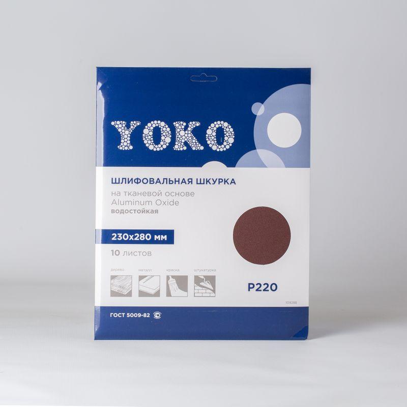 Шкурка 230х280мм Р220 на тканевой основе Yoko<br>Бренд: Yoko; Назначение: Универсальная; Зернистость: P 220; Основа: Тканевая; Материал абразива: Электрокорунд; Форма: Прямоугольная; Крепление: Зажим; Длина: 280 мм; Ширина: 230 мм; Влагостойкость: Да; Количество в упаковке: 10 шт.;