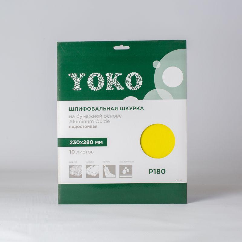 Шкурка 230х280мм Р180 на бумажной основе Yoko<br>Бренд: Yoko; Назначение: Универсальная; Зернистость: P 180; Основа: Бумажная; Материал абразива: Электрокорунд; Способ нанесения абразива: Электростатический; Форма: Прямоугольная; Крепление: Зажим; Длина: 280 мм; Ширина: 230 мм; Радиус: Нет мм; Влагостойкость: Нет; Количество в упаковке: 10 шт.;