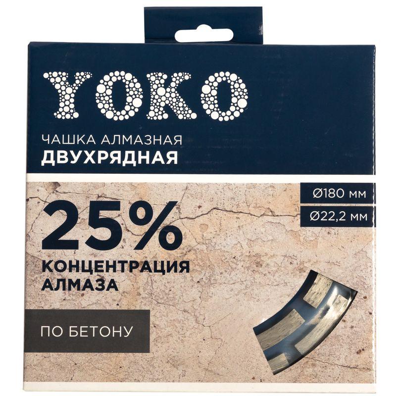 Чашка алмазная по бетону двухрядная 180х22,2 мм Yoko<br>Бренд: Yoko;