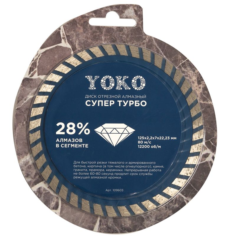 Диск отрезной алмазный по камню Супер Турбо 125х2,2х7х22,23 мм Yoko<br>Бренд: Yoko;