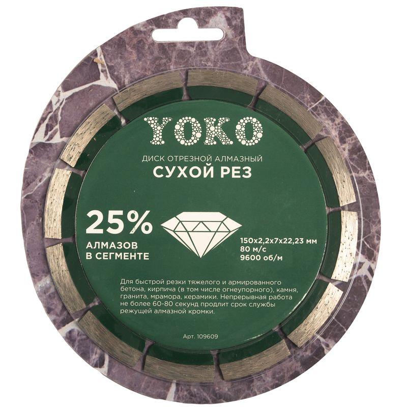 Диск отрезной алмазный по камню сухой рез 150х2,2х7х22,23 мм Yoko<br>Бренд: Yoko;