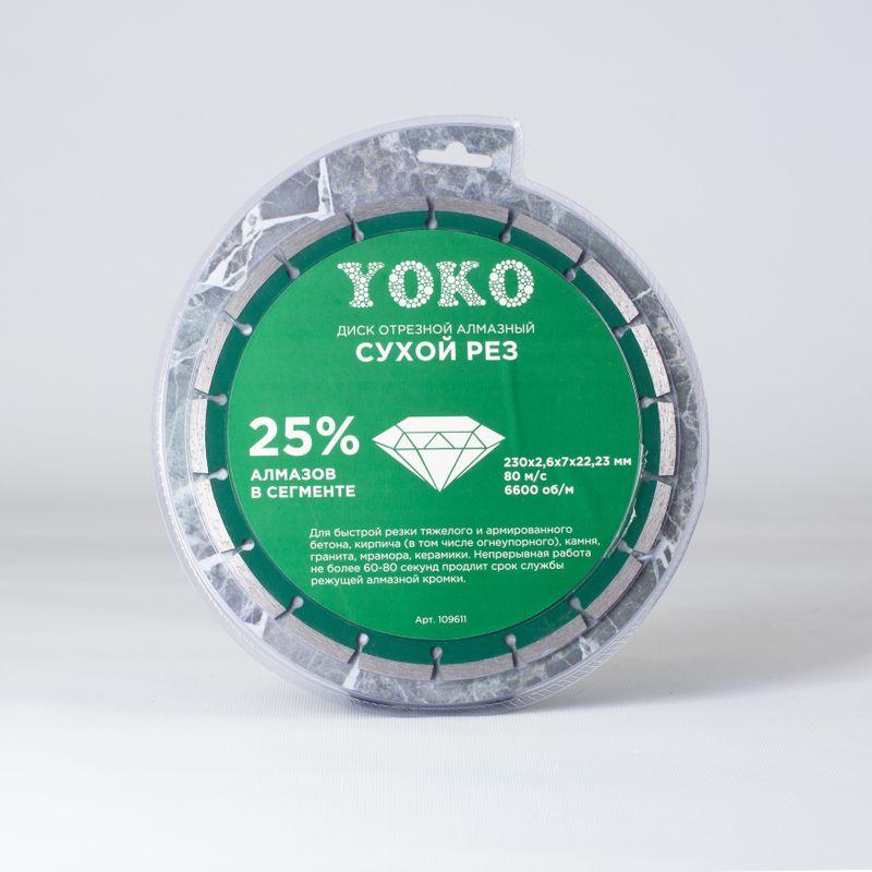 Диск отрезной алмазный по камню сухой рез 230х2,6х7х22,23 мм Yoko