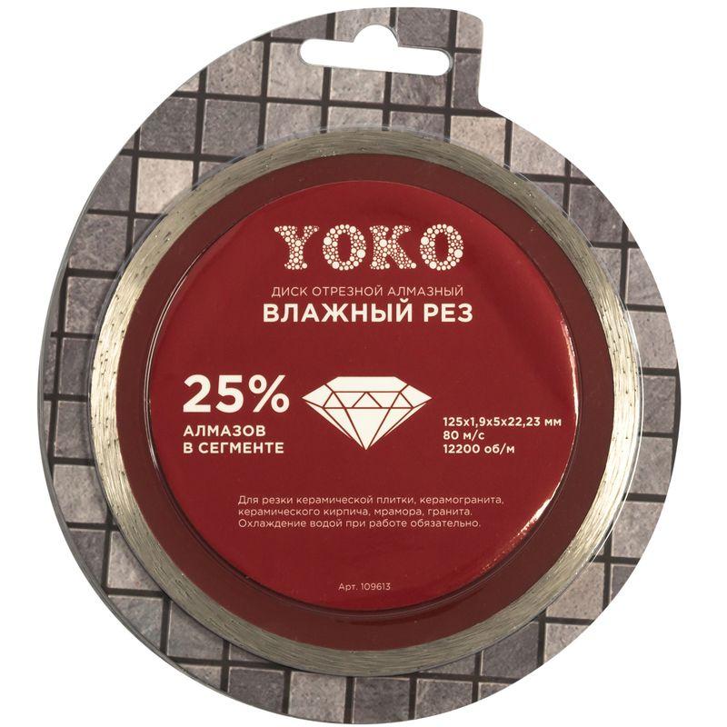 Диск отрезной алмазный по керамике влажный рез 125х1,9х5х22,23 мм Yoko<br>Бренд: Yoko;