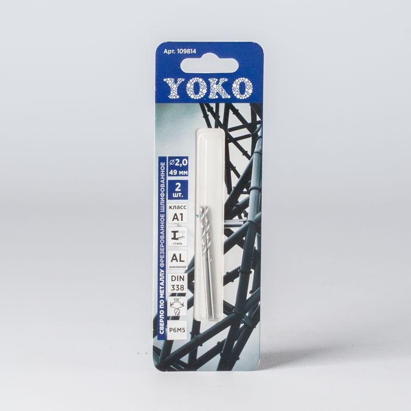 Сверло по металлу 2,0х49мм, 2 шт/уп Yoko<br>Бренд: Yoko; Конструкция рабочей части: Спиральное; Обрабатываемый материал: По металлу; Хвостовая часть: Цилиндрическая; Тип: Сверло; Диаметр: 2 мм; Общая длина: 49 мм; Длина рабочей части: 24 мм; Способ изготовления: Холоднофрезерованное вышлифованное;