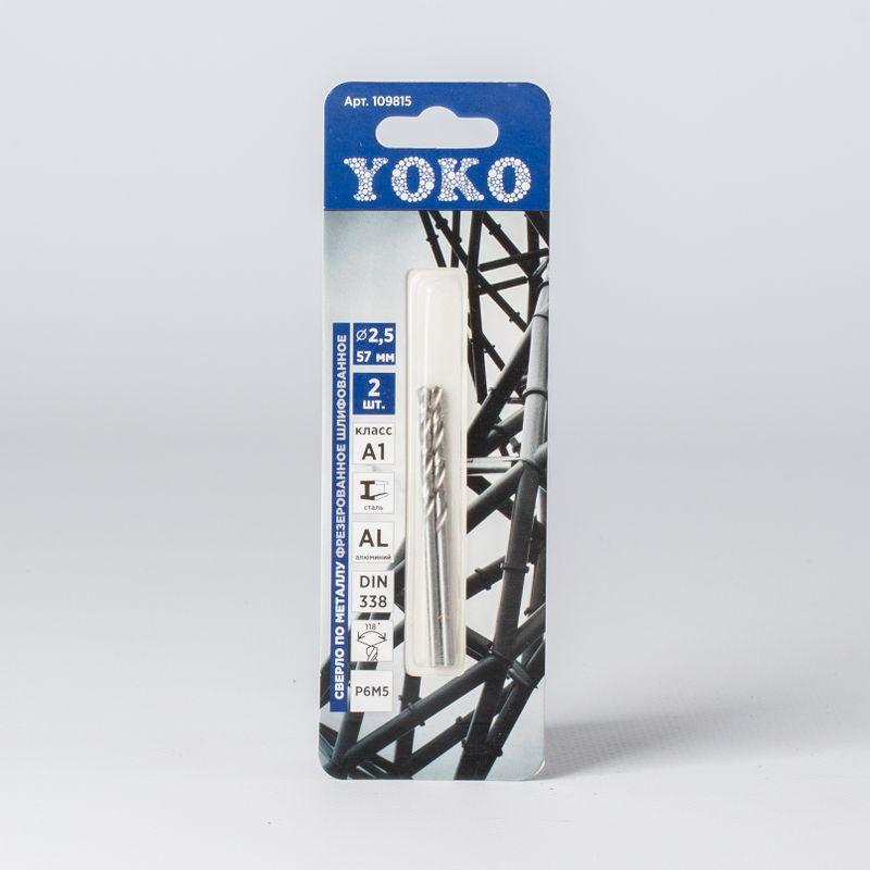 Сверло по металлу 2,5х57мм, 2 шт/уп Yoko<br>Бренд: Yoko; Конструкция рабочей части: Спиральное; Обрабатываемый материал: По металлу; Хвостовая часть: Цилиндрическая; Тип: Сверло; Диаметр: 2,5 мм; Общая длина: 57 мм; Длина рабочей части: 30 мм; Способ изготовления: Холоднофрезерованное вышлифованное;