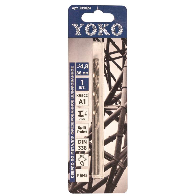 Сверло по металлу 4,8х86мм, 1 шт/уп Yoko<br>Бренд: Yoko; Конструкция рабочей части: Спиральное; Обрабатываемый материал: По металлу; Хвостовая часть: Цилиндрическая; Тип: Сверло; Диаметр: 4,8 мм; Общая длина: 86 мм; Длина рабочей части: 86 мм; Способ изготовления: Холоднофрезерованное вышлифованное;