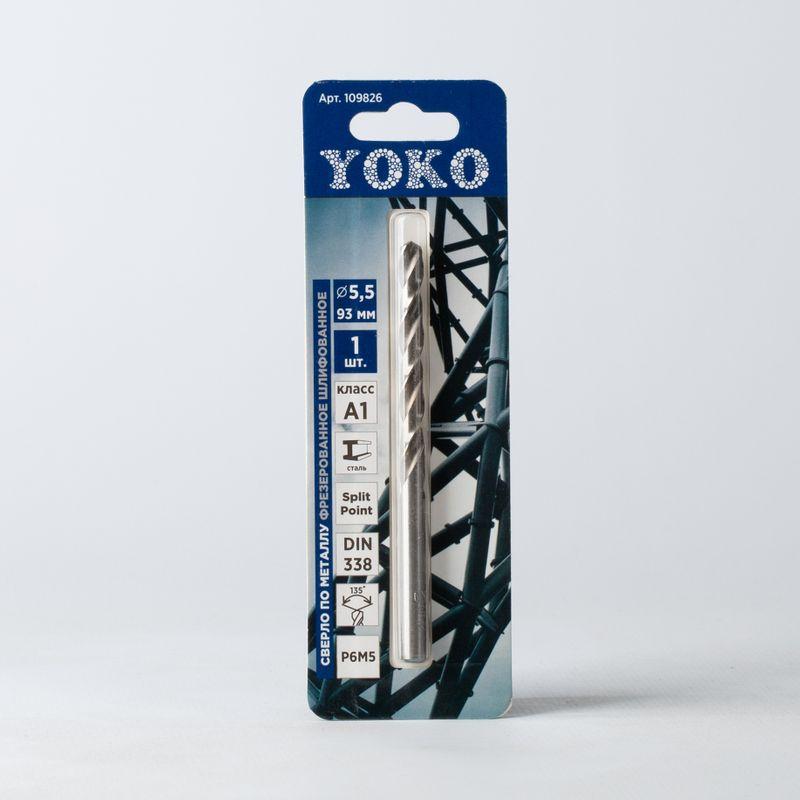 Сверло по металлу 5,5х93мм, 1 шт/уп Yoko<br>Бренд: Yoko; Конструкция рабочей части: Спиральное; Обрабатываемый материал: По металлу; Хвостовая часть: Цилиндрическая; Тип: Сверло; Диаметр: 5,5 мм; Общая длина: 93 мм; Длина рабочей части: 57 мм; Способ изготовления: Холоднофрезерованное вышлифованное;