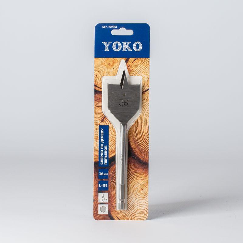 Сверло по дереву перьевое 36х152мм Yoko<br>Бренд: Yoko; Конструкция рабочей части: Перьевое; Обрабатываемый материал: По дереву; Хвостовая часть: Шестигранная; Тип: Сверло; Диаметр: 36 мм; Общая длина: 152 мм;