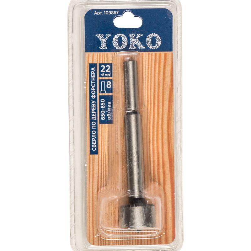 Сверло по дереву Форстнера 22х8мм Yoko<br>Бренд: Yoko; Конструкция рабочей части: Конструкция форстнера; Обрабатываемый материал: По дереву; Хвостовая часть: Цилиндрическая; Тип: Сверло; Диаметр: 22 мм; Общая длина: 90 мм;
