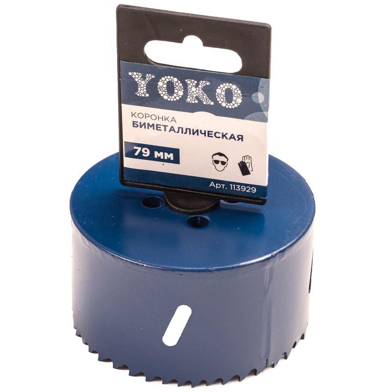 Коронка BIMETAL, 79 мм Yoko<br>Бренд: Yoko; Назначение: Универсальная; Диаметр: 79 мм; Материал: Биметалическая; Рабочая длина: 44 мм;