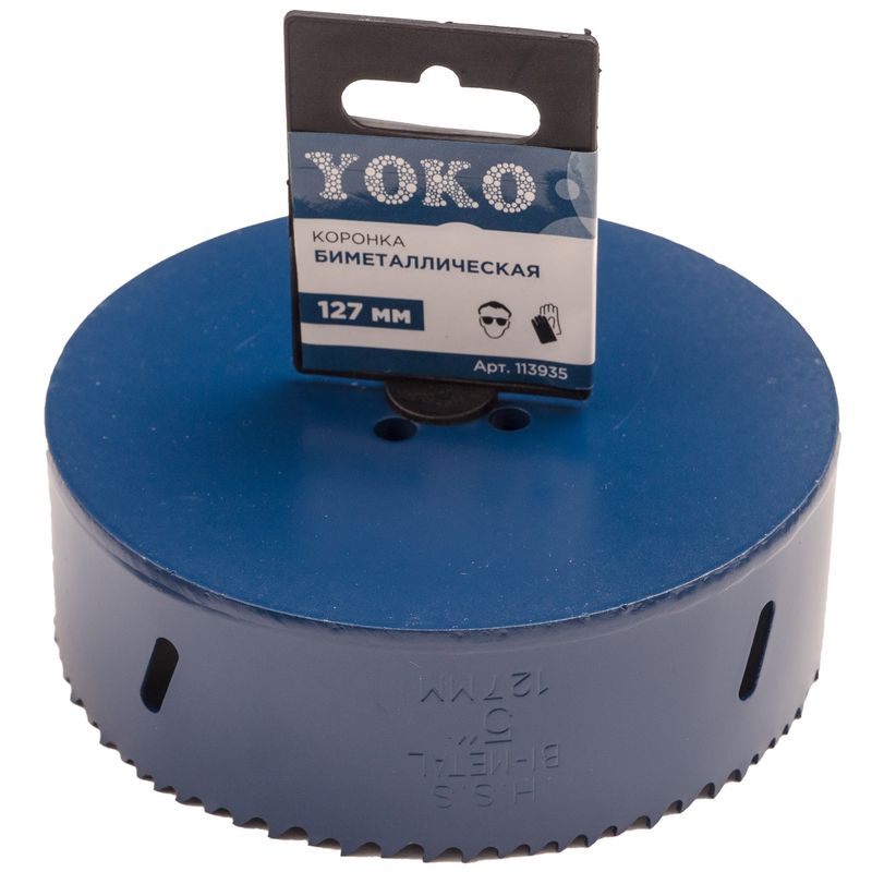 Коронка BIMETAL, 127 мм Yoko<br>Бренд: Yoko; Назначение: Универсальная; Диаметр: 127 мм; Материал: Биметалическая; Рабочая длина: 44 мм;