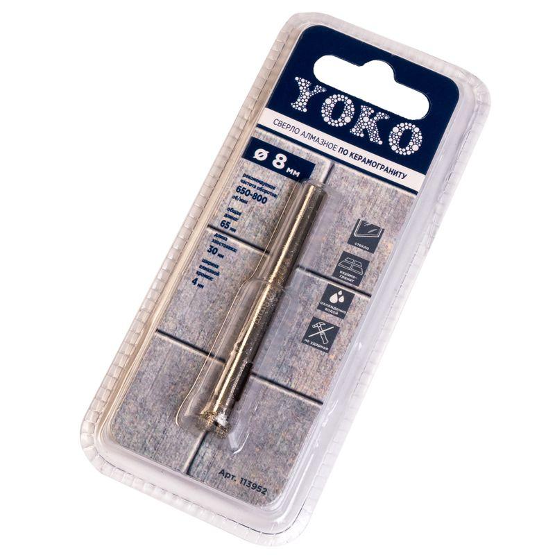 Сверло алмазное по керамограниту ? 8 мм YokoСверло алмазное по керамограниту (65мм, рабочая длина - 35мм, диаметр - 8мм), Yoko, Китай<br><br>Сверло алмазное по керамограниту (65мм, рабочая длина &amp;ndash; 35мм, диаметр - 8мм), Yoko, Китай &amp;ndash; вспомогательный расходный аксессуар для дрелей, перфораторов (малой мощности), электростанков.<br><br>НАЗНАЧЕНИЕ:<br><br>Высверливание отверстий (диаметром не более 8мм) в основаниях из керамогранита, искусственного и натурального камня, керамической плитки, стекла при производстве отделочных, ремонтных и строительных работ.<br><br>ПРЕИМУЩЕСТВА:<br><br>Износоустойчивость. Сверло Yoko изготовлено из инструментального закаленного сплава металлов (ГОСТ-26339-84), поверхности полотна отшлифована. На рабочую (режущую) часть гальваническим методом нанесено алмазное напыление (ширина алмазной кромки &amp;ndash; 4мм), данный тип напыления характеризуется однорядным расположением зерен;<br><br>Удобство в использовании. Сверлом Yoko высверливаются круглые отверстия без сколов, трещин и дробления материала. На трубчатом стержне расположено промывочное отверстие, через которое в процессе работ, удаляются шлаки, также через него возможно подавать воду для охлаждения и обеспыливания;<br><br>Универсально в установке. Фиксацию сверла в электроинструмент (дрели, перфораторы, стационарные станки) осуществляют с помощью адаптеров, а при необходимости удлинения хвостовика, используются переходники.<br><br>РЕКОМЕНДАЦИИ:<br><br>Рекомендации по хранению и транспортировке:<br><br>Хранить, перевозить в индивидуальной упаковке, в ящике для инструментов, при температуре выше 5&amp;deg;С и относительной влажности не более 70%;<br><br>Не допускать к месту хранения детей, животных.<br><br>Рекомендации по работе:<br><br>Сверлильные работы выполнять в перчатках, защитных очках, респираторной маске;<br><br>Наметить на поверхности места предполагаемых отверстий;<br><br>Для исключения возможного соскальзывания сверла и его центрирования использовать уд