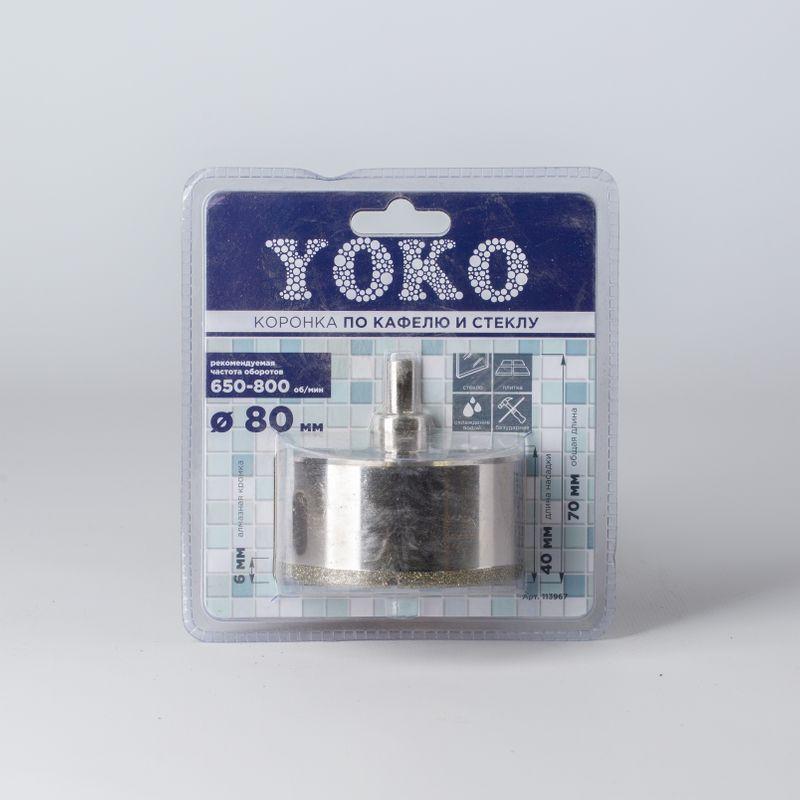 Коронка по кафелю и стеклу с центрирующим сверлом ø 80 мм Yoko
