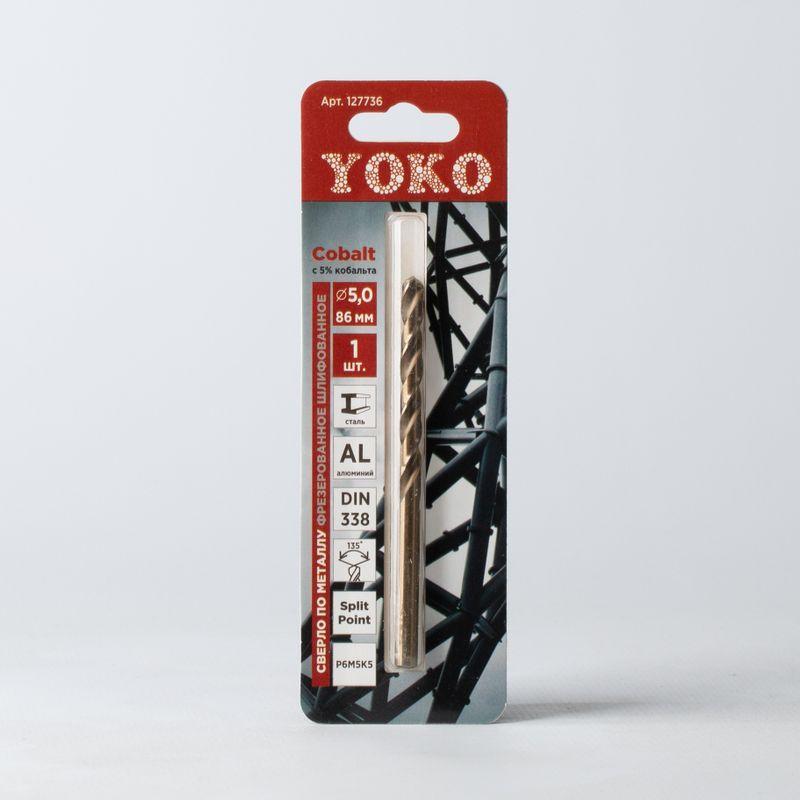 Сверло по металлу Cobalt 5,0х86мм Р6М5К5 Yoko<br>Бренд: Yoko; Конструкция рабочей части: Спиральное; Обрабатываемый материал: По металлу; Хвостовая часть: Цилиндрическая; Тип: Сверло; Диаметр: 5 мм; Общая длина: 86 мм; Длина рабочей части: 52 мм; Способ изготовления: Холоднофрезерованное вышлифованное;