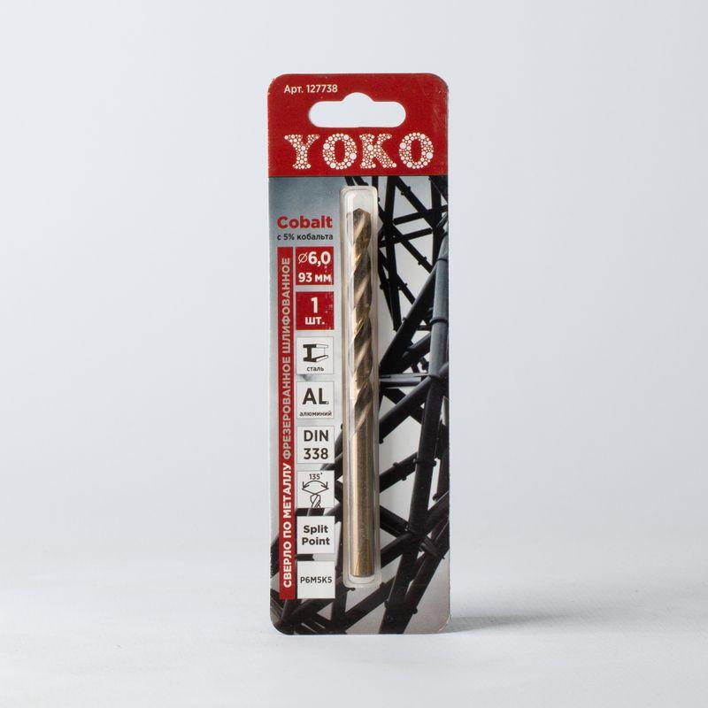 Сверло по металлу Cobalt 6,0х93мм Р6М5К5 Yoko<br>Бренд: Yoko; Конструкция рабочей части: Спиральное; Обрабатываемый материал: По металлу; Хвостовая часть: Цилиндрическая; Тип: Сверло; Диаметр: 6 мм; Общая длина: 93 мм; Длина рабочей части: 57 мм; Способ изготовления: Холоднофрезерованное вышлифованное;
