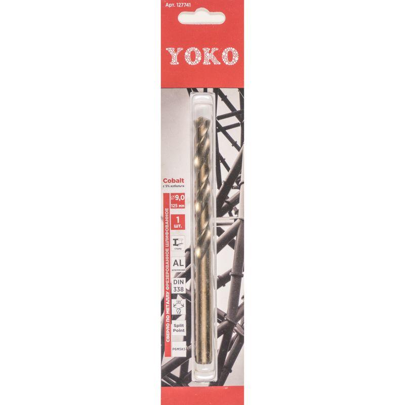 Сверло по металлу Cobalt 9,0х125мм Р6М5К5 Yoko<br>Бренд: Yoko; Конструкция рабочей части: Спиральное; Обрабатываемый материал: По металлу; Хвостовая часть: Цилиндрическая; Тип: Сверло; Диаметр: 9 мм; Общая длина: 125 мм; Длина рабочей части: 81 мм; Способ изготовления: Холоднофрезерованное вышлифованное;