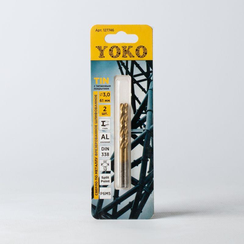 Сверло по металлу 3,0х61мм TIN 2шт/уп Yoko<br>Бренд: Yoko; Конструкция рабочей части: Спиральное; Обрабатываемый материал: По металлу; Хвостовая часть: Цилиндрическая; Тип: Сверло; Диаметр: 3 мм; Общая длина: 61 мм; Покрытие: Нитрид титана; Длина рабочей части: 33 мм; Способ изготовления: Холоднофрезерованное;