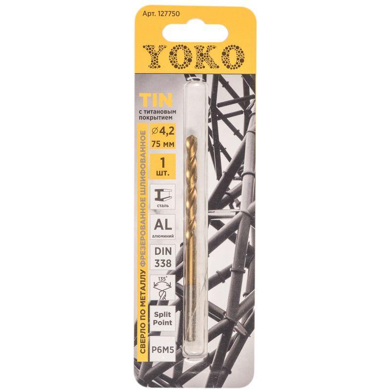 Сверло по металлу 4,2х75мм TIN Yoko<br>Бренд: Yoko; Конструкция рабочей части: Спиральное; Обрабатываемый материал: По металлу; Хвостовая часть: Цилиндрическая; Тип: Сверло; Диаметр: 4,2 мм; Общая длина: 75 мм; Покрытие: Нитрид титана; Длина рабочей части: 43 мм; Способ изготовления: Холоднофрезерованное;