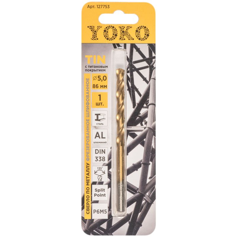 Сверло по металлу 5,0х86мм TIN Yoko<br>Бренд: Yoko; Конструкция рабочей части: Спиральное; Обрабатываемый материал: По металлу; Хвостовая часть: Цилиндрическая; Тип: Сверло; Диаметр: 5 мм; Общая длина: 86 мм; Покрытие: Нитрид титана; Длина рабочей части: 52 мм; Способ изготовления: Холоднофрезерованное;