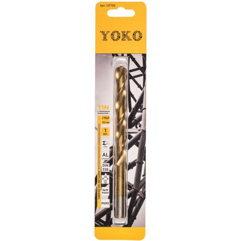 Сверло по металлу 10,0х133мм TIN Yoko<br>Бренд: Yoko; Конструкция рабочей части: Спиральное; Обрабатываемый материал: По металлу; Хвостовая часть: Цилиндрическая; Тип: Сверло; Диаметр: 10 мм; Общая длина: 133 мм; Покрытие: Нитрид титана; Длина рабочей части: 87 мм; Способ изготовления: Холоднофрезерованное;